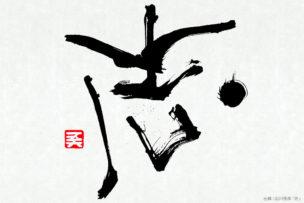田川悟郎「志」