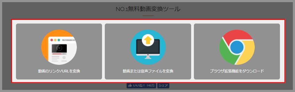 NO.1無料動画変換ツール