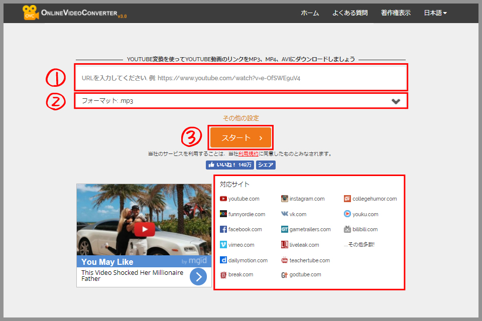 YOUTUBE変換を使ってYOUTUBE動画のリンクをMP3、MP4、AVIにダウンロードしましょう