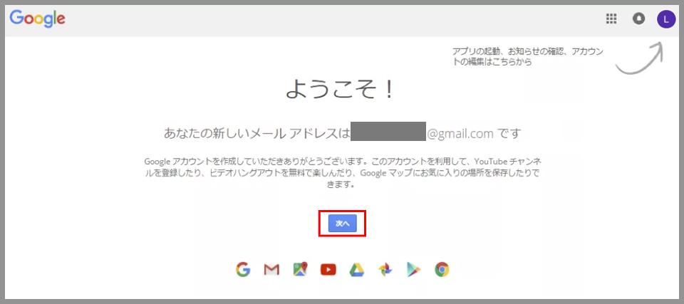ようこそGoogleへ