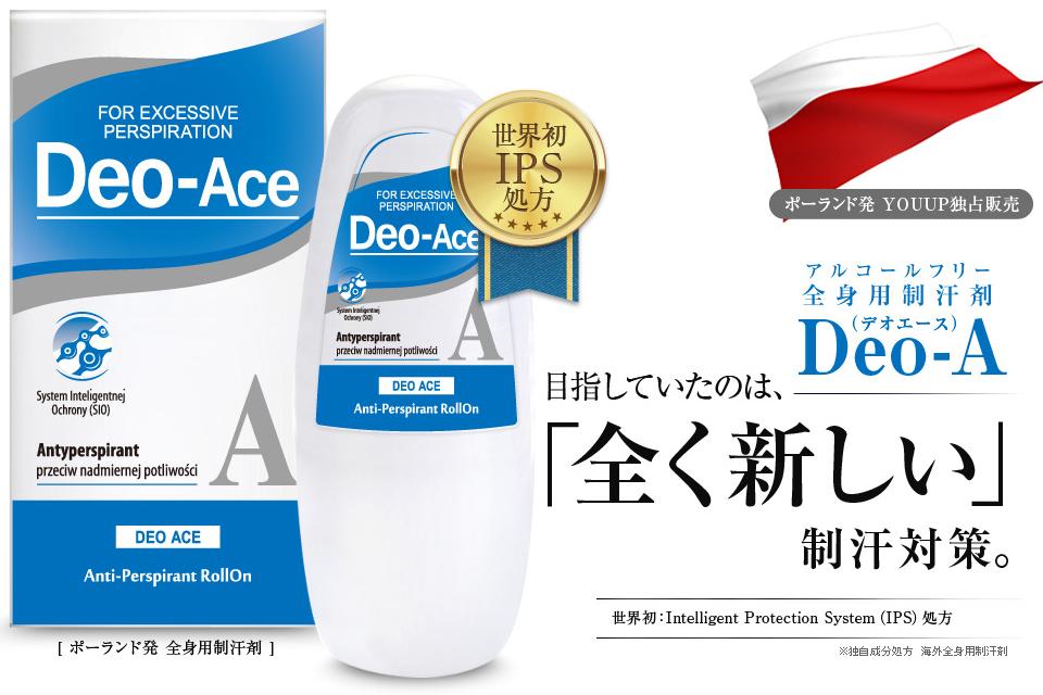 いつもお世話になっている香港の企業さまからのご依頼で制汗剤のLPを作りました